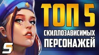 [Overwatch] ТОП 5 Скиллозависимых Персонажей