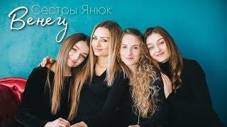 Сёстры Янюк - Венец   Премьера 2018!