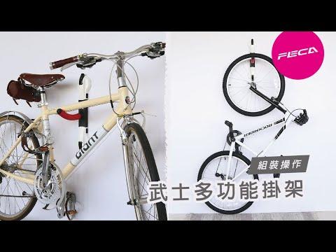 武士腳踏車掛架
