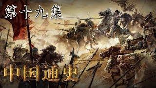 第十九集:楚汉战争【中国通史 | China History】