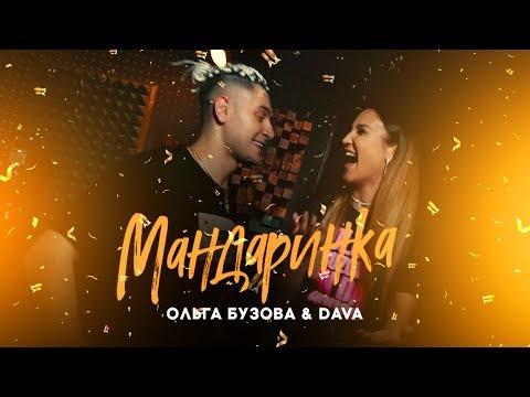 "Ольга Бузова & DAVA- ""Мандаринка""  Mood Video"