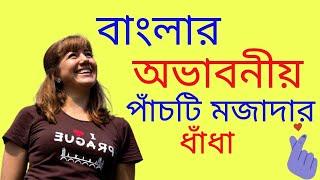 bengali googly question and answer - मुफ्त ऑनलाइन