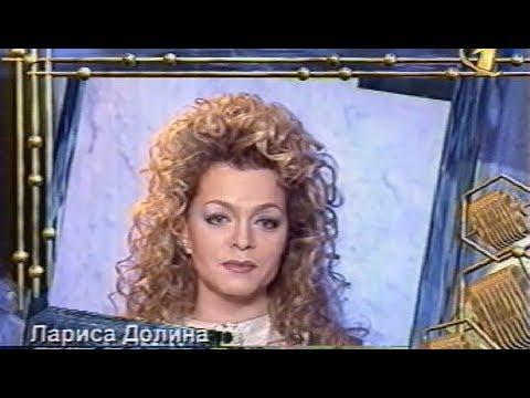 Лариса Долина - Погода в доме (Песня года 1996 Финал)