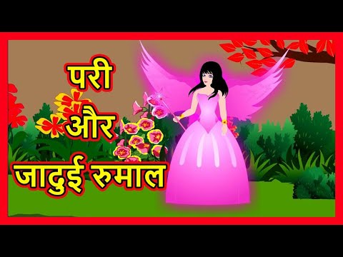 परी और जादुई रुमाल   Hindi Cartoon   Moral Stories for Kids   Hindi Story   Maha Cartoon TV XD