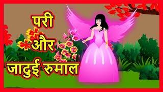 परी और जादुई रुमाल   Hindi Cartoon   Moral Story for Kids   Hindi Story   Maha Cartoon TV XD
