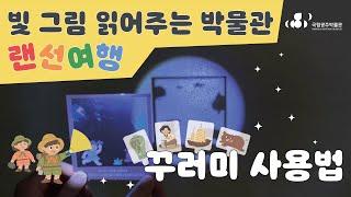 [어린이박물관] 빛 그림 읽어주는 박물관 랜선 여행! 꾸러미 사용법 이미지