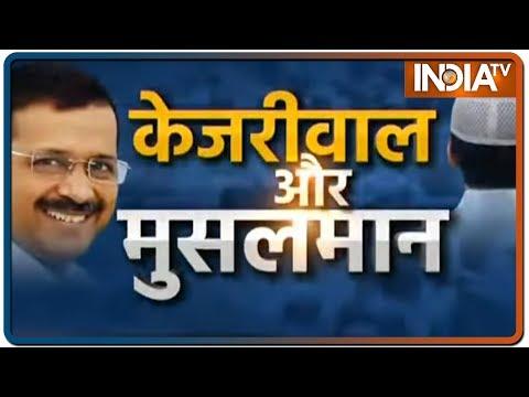 कैसा है Seelampur के मुस्लिम वोटरों का मिजाज, देखिए IndiaTV की खास पेशकश केजरीवाल और मुसलमान