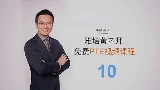雅培英语PTE视频课(第十课)— 定冠词错误