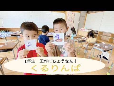 和光小学校 1年生 工作くるりんぱ