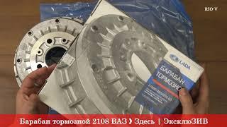 Видео Барабан тормозной 2108 ВАЗ