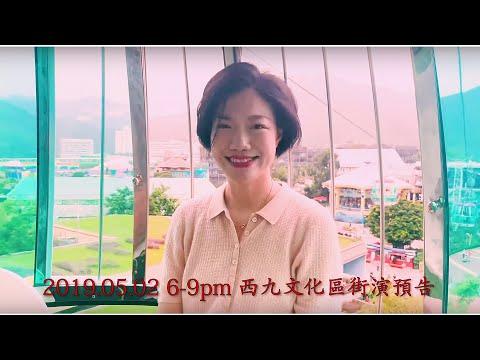 2019.05.02 6-9pm  西九文化區街演預告, 香港旺角小龙女龙婷