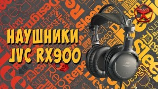 Наушники JVC RX900. Добрый звук! / Арстайл /