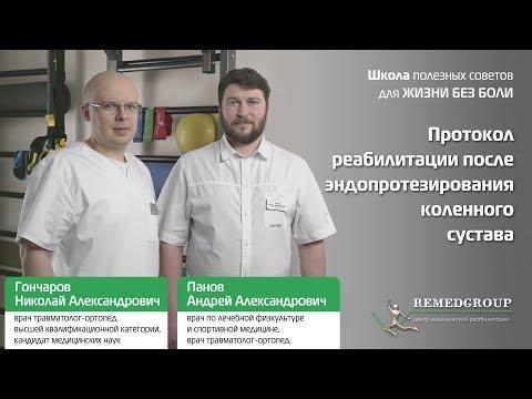 Протокол реабилитации после эндопротезирования коленного сустава