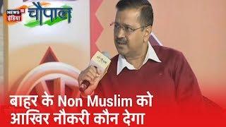 जानिए CAA और Jamia में चल रहे विरोध पर क्या है Arvind Kejriwal का कहना
