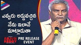 Tammareddy Bharadwaj Superb Speech   Arjun Reddy Pre Release Event   Vijay Deverakonda   Shalini