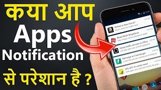 App Notification Kaise Band Karte Hain ??  How to Stop App Notifications