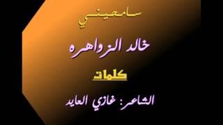 اغاني حصرية خالد الزواهره سامحيني تحميل MP3