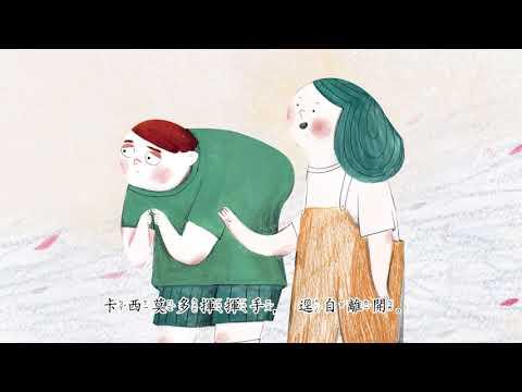 希兒與皮帝的神奇之旅(身心障礙者權利公約兒童繪本)