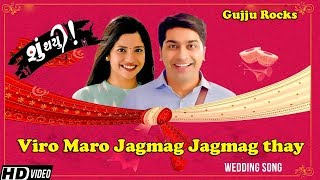 Viro Maro Jagmag Jagmag thay - Wedding Song | Shu Thayu | New Gujarati Songs 2018 | Saga Music