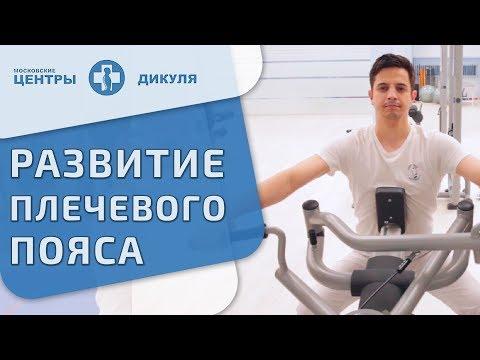 💪 Упражнения на тренажерах для укрепления мышц плечевого пояса. Укрепление мышц плечевого пояса. 12+