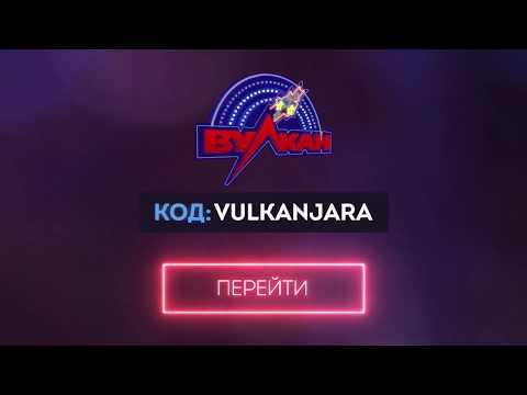 А.х.у.е.т.ь Халява, на Вулкане  ЖАРА - 1000 рублей в подарок за промокод