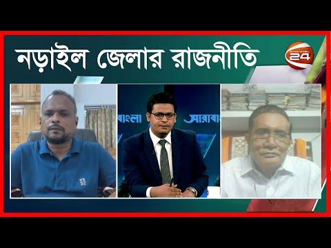সারাবাংলা | নড়াইল জেলার রাজনীতি | 10 September 2021