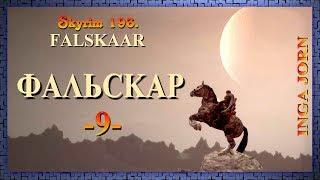 Skyrim Falskaar #9 прохождение ✿ КРАСНЫЙ САПФИР ✿