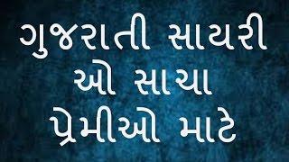 Gujarati Shayari 2018 - Heart Touching Shayari For True Love