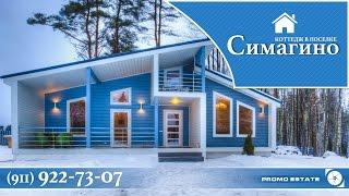 Коттедж в Симагино : Купить дом в Ленинградской области