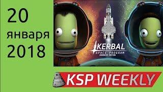 KSP Weekly на русском - 20 января 2018 - Enchanced Edition для консолей вышла