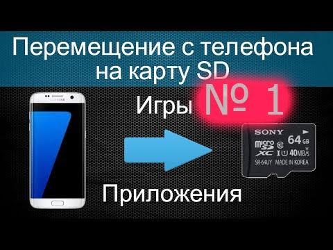№ 1 Как переместить приложения в Android с памяти смартфона на карту памяти без root прав