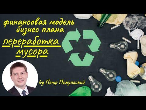 Завод по переработке мусора. Бизнес-план.