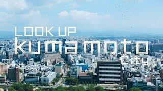 LOOK UP Kumamoto City , JAPAN 4K 熊本市