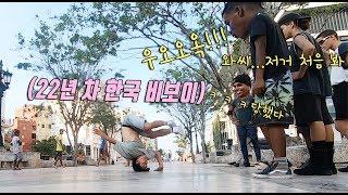 한국 비보이가 춤 못 추는 척 하다가 갑자기 비보잉을 했더니 반응이ㅋㅋ / 쿠바 비보이 몰카 [쿠바 여행#14]