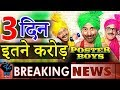 ये रहा  Posters Boys का  3rd Day CORRECT COLLECTION, HSB News के साथ