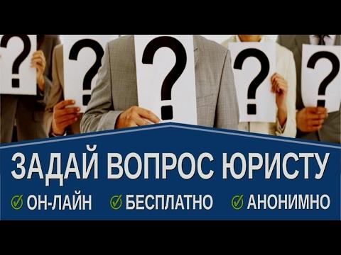Задать вопрос юристу бесплатно