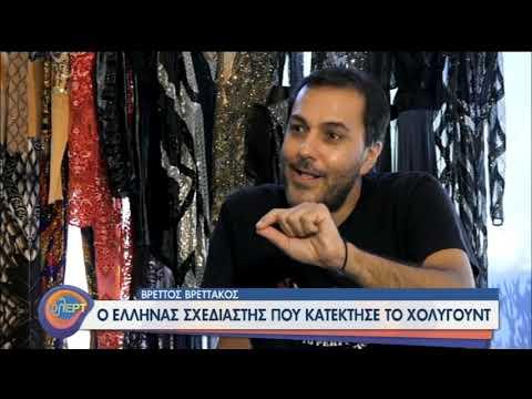 Βρεττός Βρεττάκος: Ο Έλληνας σχεδιαστής που κατέκτησε το Χόλιγουντ | 14/09/2020 | ΕΡΤ