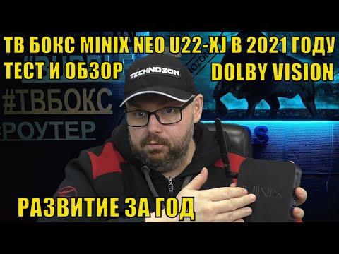 ТВ БОКС MINIX NEO U22-XJ В 2021 ГОДУ. РАЗВИТИЕ ЗА ГОД. DOLBY VISION ТЕСТ И ОБЗОР