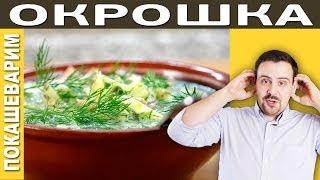 ОКРОШКА НА КЕФИРЕ / Рецепт от Покашеварим / Выпуск 144