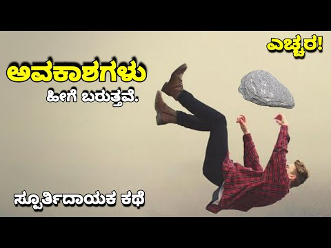 A story to grab opportunities | ಅವಕಾಶಗಳು | Be conscious at work | Echo Kannada | RKLJ | Kannada |