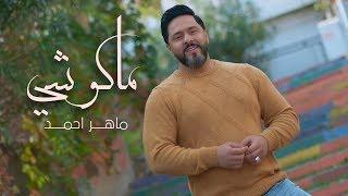 تحميل اغاني ماهر احمد - ماكو شي ( فيديو كليب ) | 2020 MP3