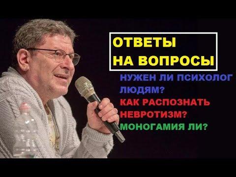 Михаил Лабковский коуч психолог, ОТВЕТЫ Н А ВОПРОСЫ