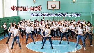 Флеш-моб Школа №49 г.Уфа