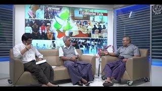 ၂၀၁၈ ငြိမ်းချမ်းရေးဖြစ်စဉ် အနှစ်ချုပ် သုံးသပ်ချက် အယ်ဒီတာစကားဝိုင်း