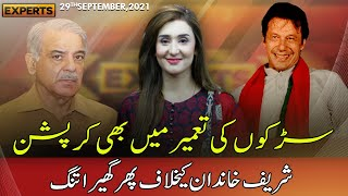 Sharif Family Again in Big Trouble | Express Experts 29 Sep 2021 | Express News | IM1I
