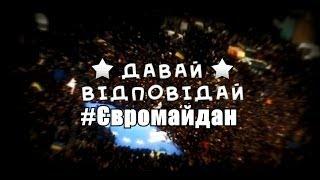 Давай Відповідай : #Євромайдан (тизер)