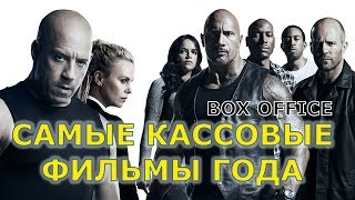 """Самые кассовые фильмы года. ТОП 5 - Box office movies 2017 от """"Что за кино?"""""""