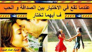 اغنية تركية ما تسميه الحب تركية برعاية  مسلسل التفاحة الحمراء  تصميم صياد 2014