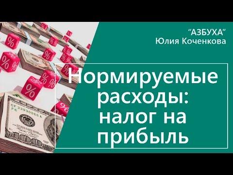Нормируемые расходы при расчете налога на прибыль