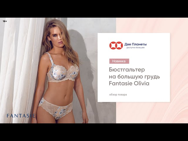 Видео Бюстгальтер FANTASIE OLIVIA 3182, Бежевый